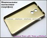 Мягкий золотой Soft TPU чехол бампер для Xiaomi Note 4x, Note 4 Global, фото 2