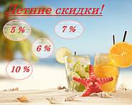 Привет лето! Привет СКИДКИ!