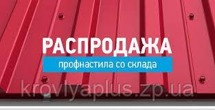 Распродажа!Профнастил 0,5ммПЕ(Украина)-на крыши,заборы,ангары(терракот,зел,вишн.)!