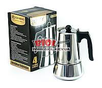 Гейзерная кофеварка 220мл (4 кофейные чашки)  подходит к индукционным плитам Edenberg (EB-1805), фото 1