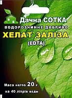 Хелат железа 20 г, Новоферт