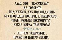 Только качественная тех.помощь )))