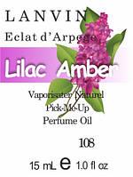 Парфюмерное масло версия аромата Eclat D'arpege Lanvin нота Lilac Amber - 15 мл