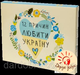 """Набор шоколадный Мини """"12 причин любити Україну"""" 12 шт"""