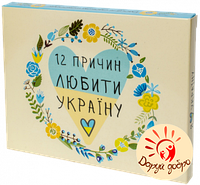 "Набор шоколадный Мини ""12 причин любити Україну"" 12 шт, фото 1"