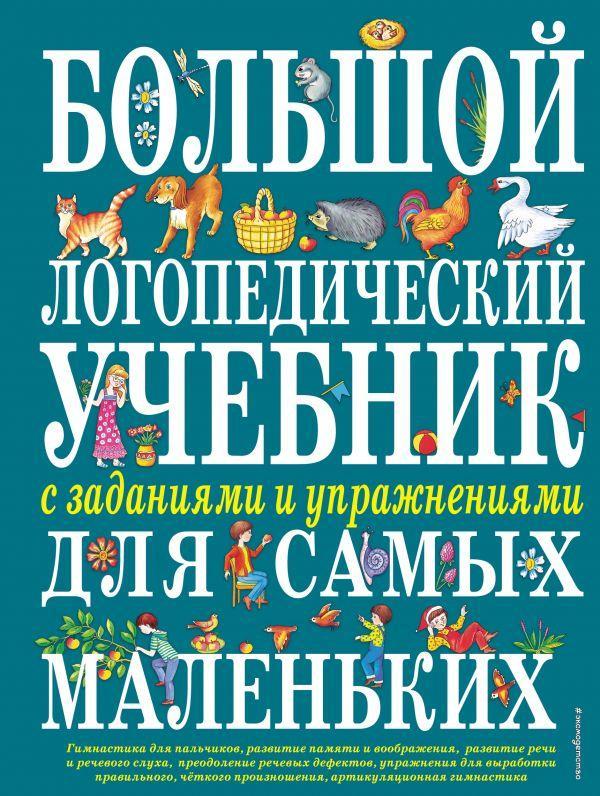 Великий логопедичний підручник з завданнями та вправами для самих маленьких. Автор Косінова Е. М.