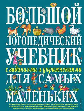 Большой логопедический учебник с заданиями и упражнениями для самых маленьких. Автор Косинова Е.М.