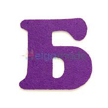 Літера з фетру Б, ФІОЛЕТОВА, 63х65 мм, 2 мм