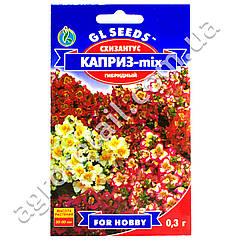 Схизантус Каприз 0.3 г