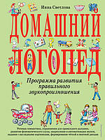 Домашний логопед. Автор Светлова И.Е. 978-5-699-42033-9