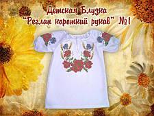 """Пошитые детские блузки """"Реглан"""" для девочек с коротким рукавом"""