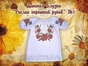 Пошита блузка під вишивку «Реглан» з коротким рукавом №1
