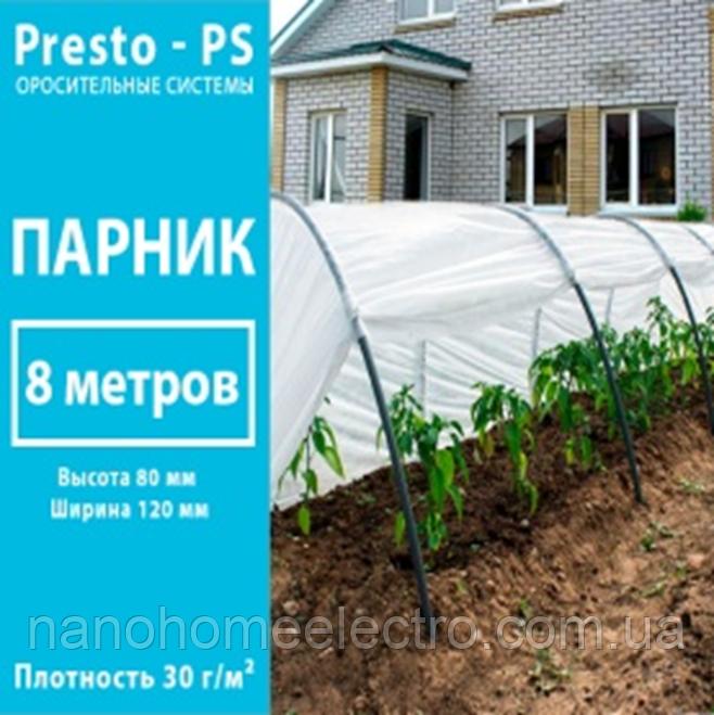 Парник Presto-PS Мини теплица длинна 8 м. плотность агроволокна 30 г/м ширина парника 80 см высота 120 см