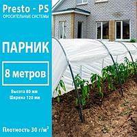 Парник Presto-PS Мини теплица длинна 8 м. плотность агроволокна 30 г/м ширина парника 80 см высота 120 см, фото 1