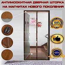 Дверная москитная сетка на магнитах коричневая 210х100
