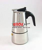 Гейзерная кофеварка 250мл (4 кофейные чашки) из нержавейки Empire (EM-9556)