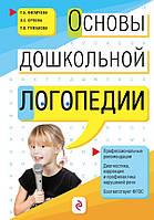 Основы дошкольной логопедии. Авторы: Филичева Т.Б., Орлова О.С., Туманова Т.В.
