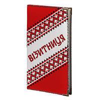 Визитница  в украинском стиле