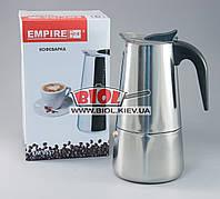 Гейзерная кофеварка 500мл (9 кофейных чашек) из нержавейки Empire (EM-9557)