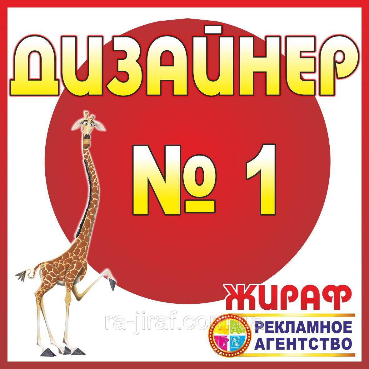 """Дизайн студия """"Жираф"""" - Рекламное агентство «ЖИРАФ» в Киеве"""