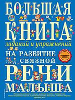 Большая книга заданий и упражнений на развитие связной речи малыша. Автор Ткаченко Т.А.