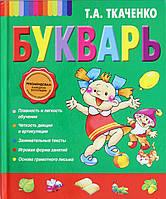 Букварь. Автор Ткаченко Т.А. 978-5-699-58621-9