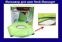 Массажера для шеи Yukai Gifts Neck Massager!Опт