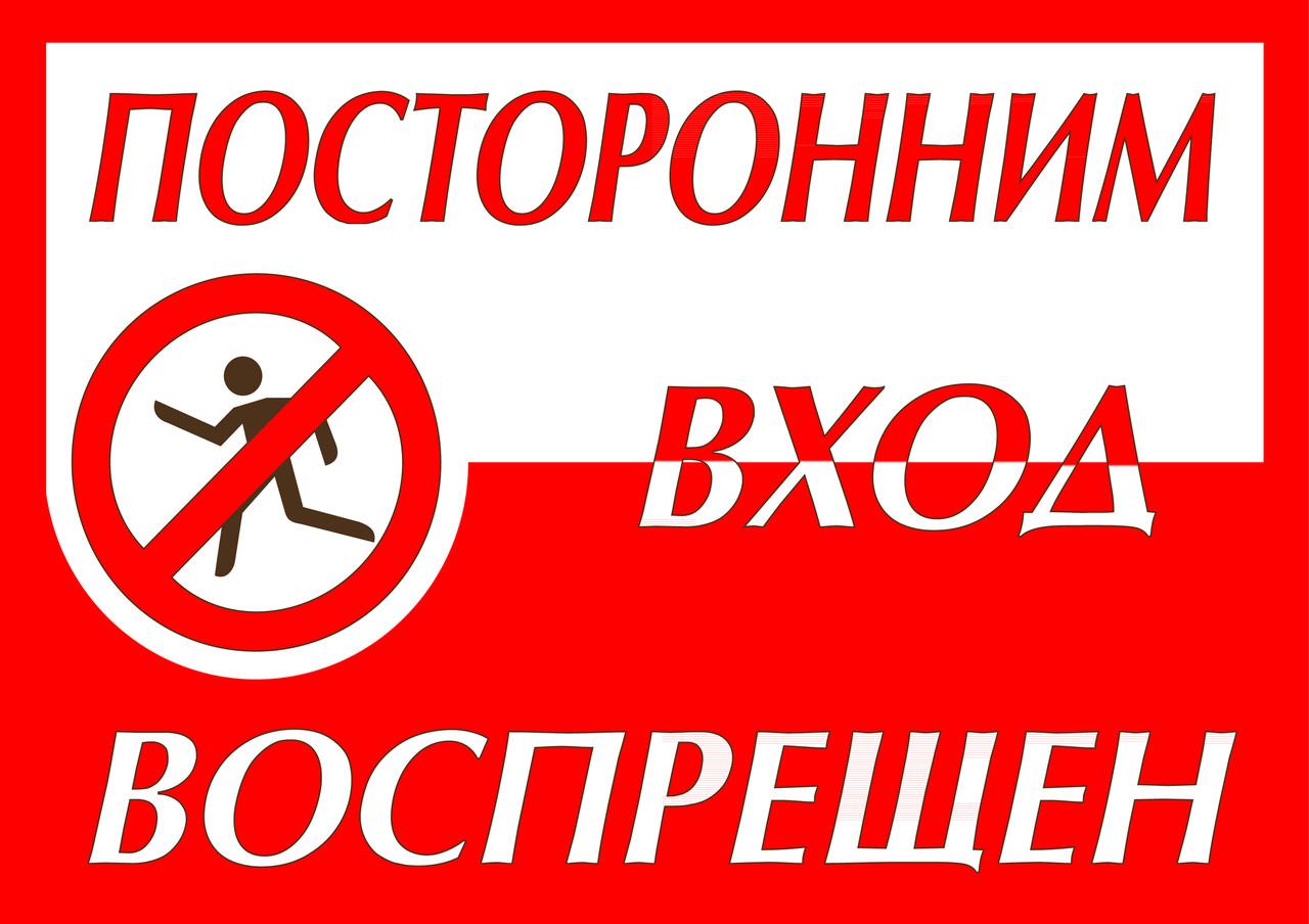 вход посторонним запрещен картинки