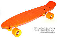 Пенни борд скейтбоард (69 см) оранжевый