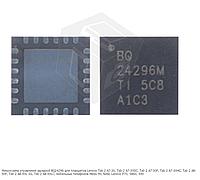 Микросхема управления зарядкой BQ24296 для планшетов Lenovo Tab 2 A7-30, Tab 2 A7-30DC, Tab 2 A7-30F, Tab 2 A7