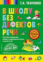 В школу без дефектов речи. Автор Ткаченко Т.А. 978-5-699-94389-0