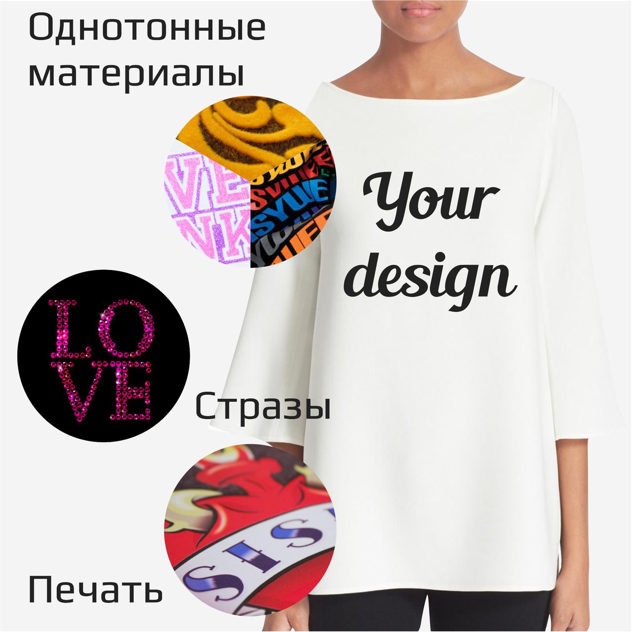Индивидуальная разработка дизайнов/коллекций