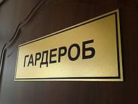 ТАБЛИЧКА ГАРДЕРОБ МЕТАЛЛИЧЕСКАЯ (ИЗГОТОВЛЕНИЕ 1 ЧАС) ПОД ЗОЛОТО