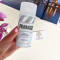 Пена для бритья для чувствительной кожи PRORASO Италия
