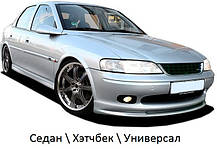 Чехлы на Opel Vectra B (1995-2002 гг.)