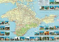 Отправка в Крым!