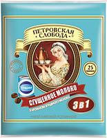 Кофе Петровская Слобода Сгущённое молоко 3в1 (1 упаковка = 25 пакетиков)