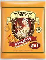 Кофе Петровская Слобода Карамель 3в1 ( 1 упаковка = 25 пакетиков)