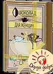 """Набір шоколадний Крафт-Мопс """"Для жінок"""", 20 шт"""