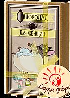 """Набор шоколадный Крафт-Мопс """" Для женщин'', 20 шт, фото 1"""