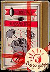 """Набір шоколадний Крафт-Мопс """"Я люблю тебе"""", 20 шт"""