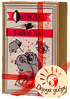 "Набор шоколадный Крафт-Мопс ""Я люблю тебя'', 20 шт"