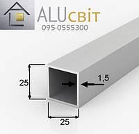 Труба квадратная алюминиевая  25х25х1.5 анодированная серебро