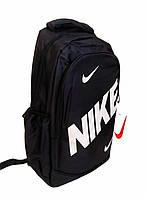 Универсальный рюкзак для школы и прогулок качественная реплика Nike черный
