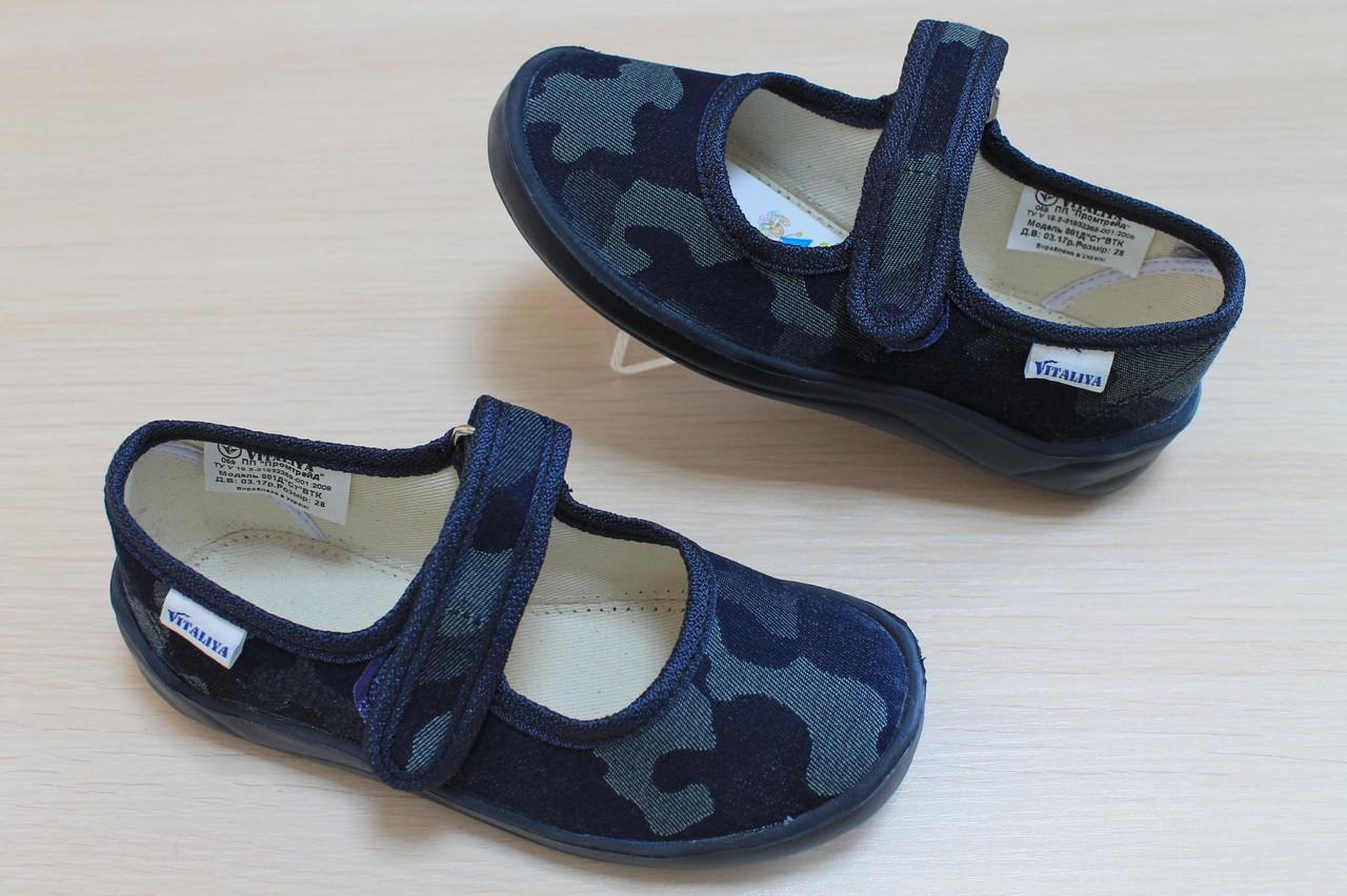 Оптом текстильная обувь Vitaliya Виталия от производителя Украина  размеры 28-31,5