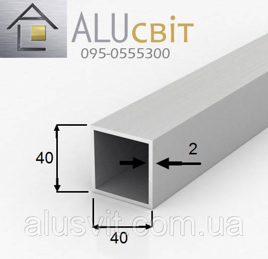 Труба квадратная алюминиевая  40х40х2 без покрытия