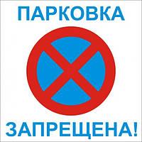 Наклейка парковка запрещена купить