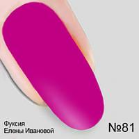 Гель лак №81 Фуксия Елены Ивановой из коллекции Опиум Nika Nagel, 10 мл