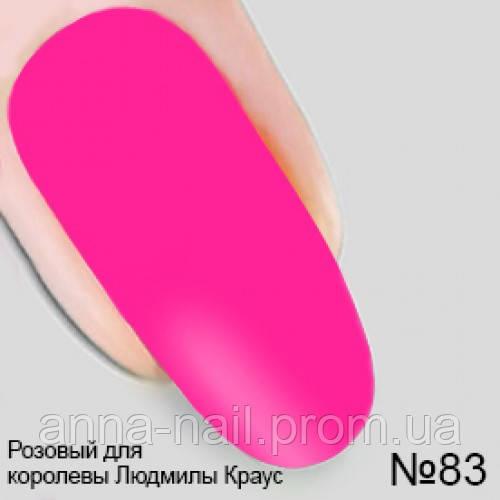Гель лак №83 Розовый для королевы Людмилы Краус из коллекции Опиум Nika Nagel, 10 мл