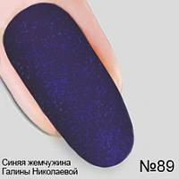 Гель лак №89 Синяя жемчужина Галины Николаевой из коллекции Опиум Nika Nagel, 10 мл